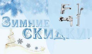 Зимние скидки от prodanko.com